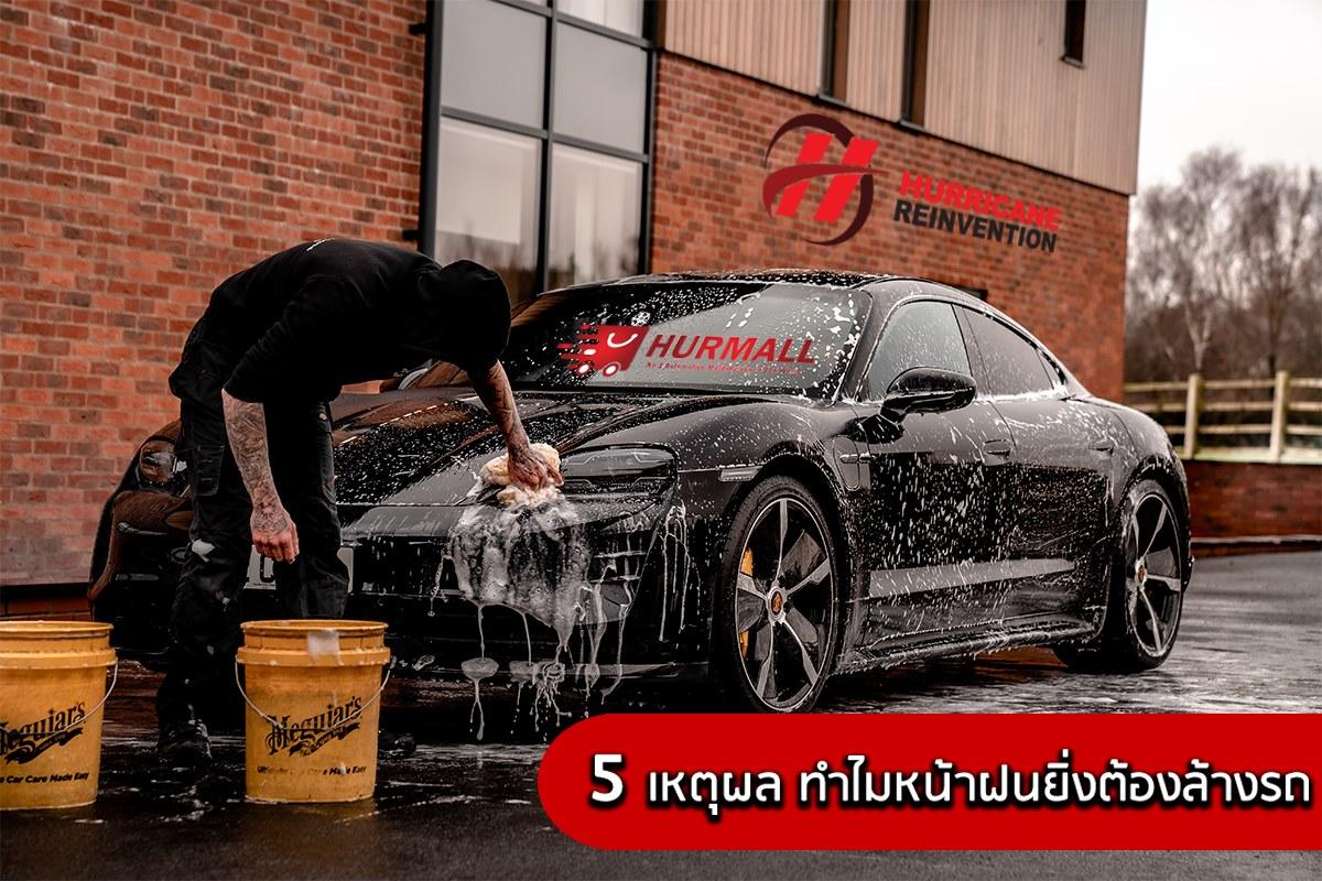5 เหตุผล ทำไมฤดูฝนต้องล้างรถ!