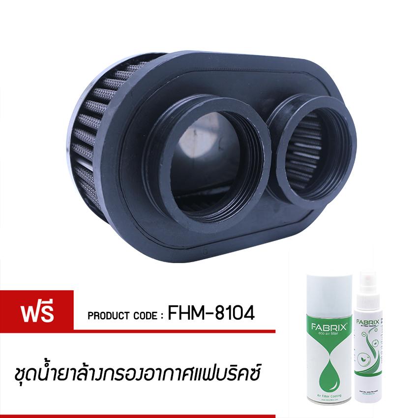 FABRIX กรองอากาศมอเตอร์ไซค์ ล้างได้For FHM-8104 Kawasaki