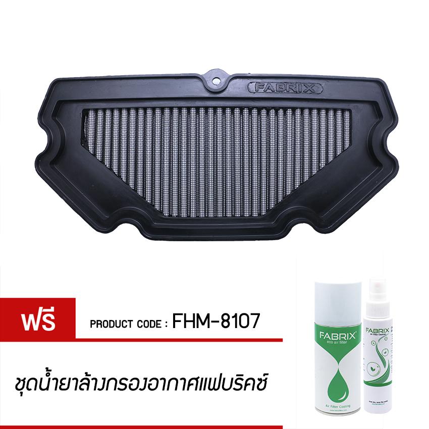 FABRIX กรองอากาศมอเตอร์ไซค์ ล้างได้For FHM-8107 Kawasaki