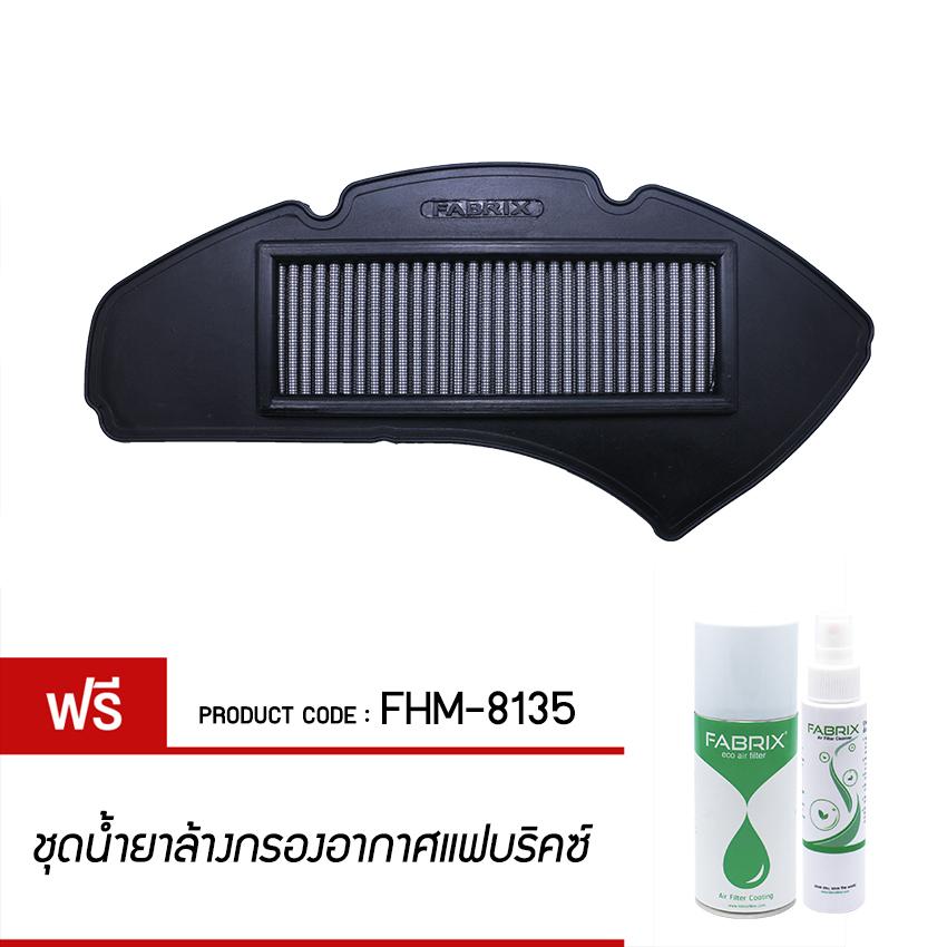 FABRIX กรองอากาศมอเตอร์ไซค์ ล้างได้For FHM-8135 Yamaha