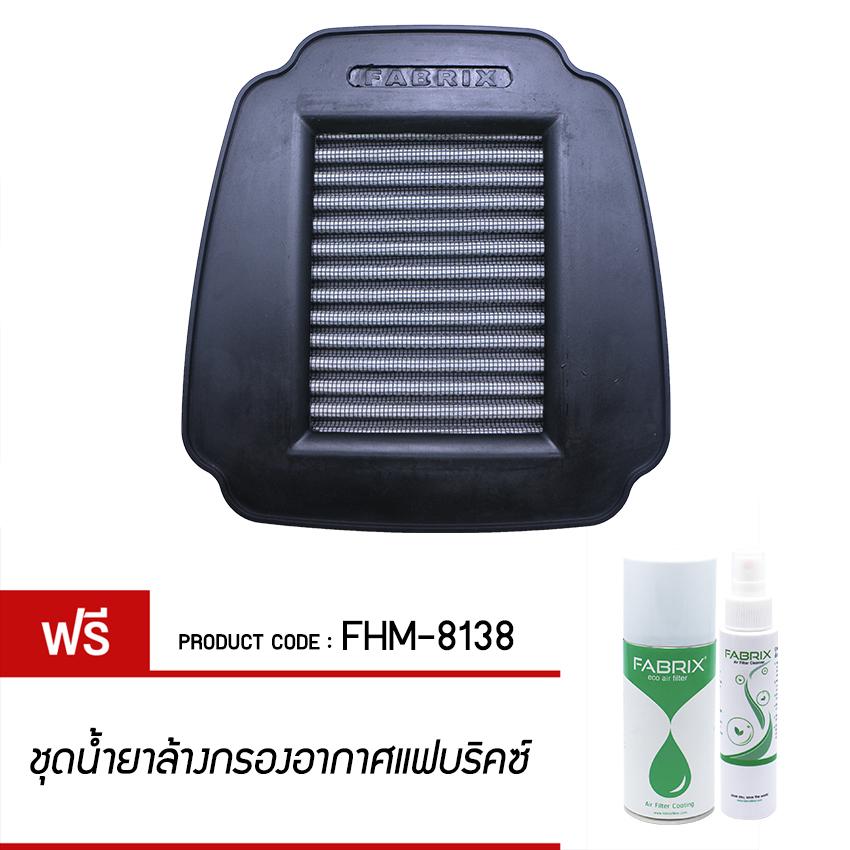 FABRIX กรองอากาศมอเตอร์ไซค์ ล้างได้For FHM-8138 Yamaha