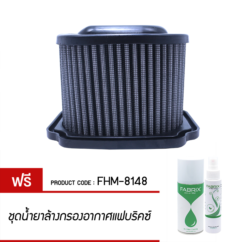 FABRIX กรองอากาศมอเตอร์ไซค์ ล้างได้For FHM-8148 Yamaha