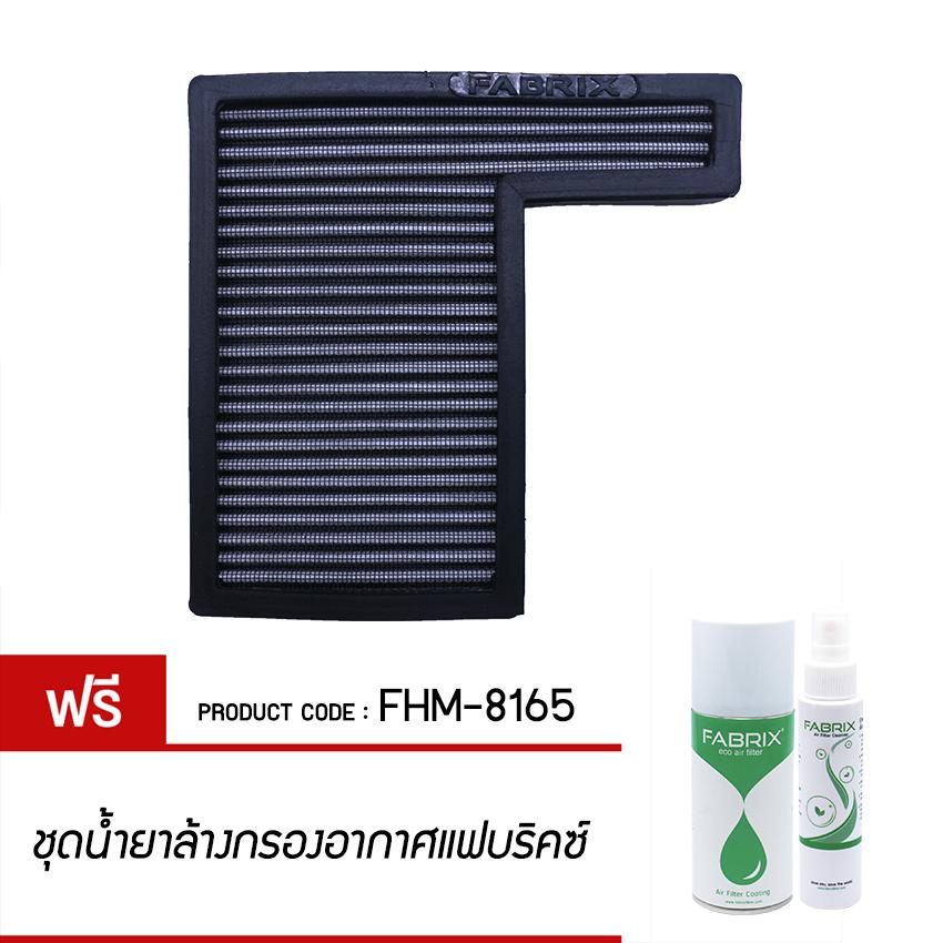 FABRIX กรองอากาศมอเตอร์ไซค์ ล้างได้For FHM-8165 GPX