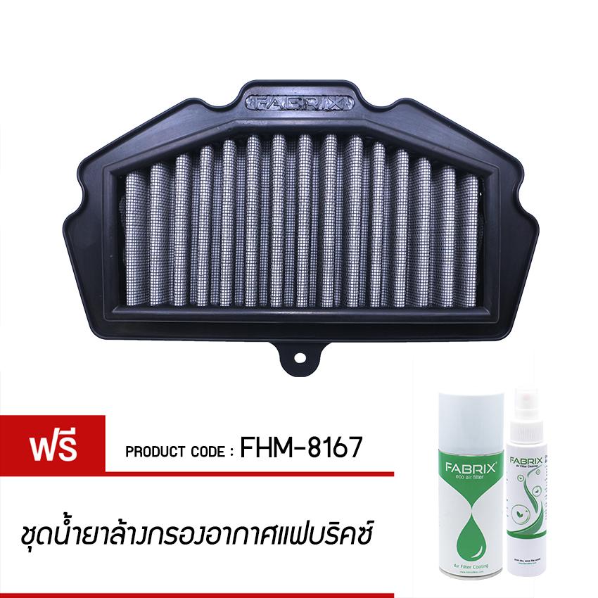 FABRIX กรองอากาศมอเตอร์ไซค์ ล้างได้For FHM-8167 Kawasaki