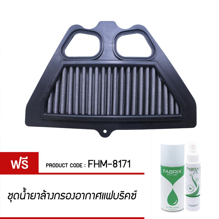 FABRIX กรองอากาศมอเตอร์ไซค์ ล้างได้For FHM-8171 Kawasaki
