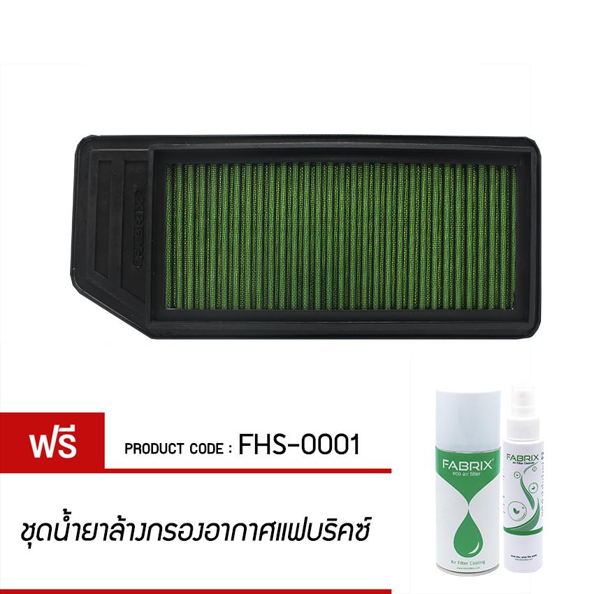 FABRIX Air filter For FHS-0001  Acura Honda
