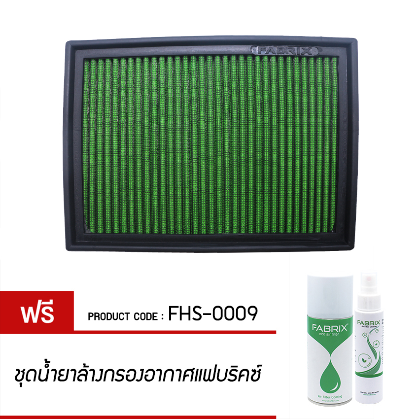 FABRIX Air filter For FHS-0009 BMW