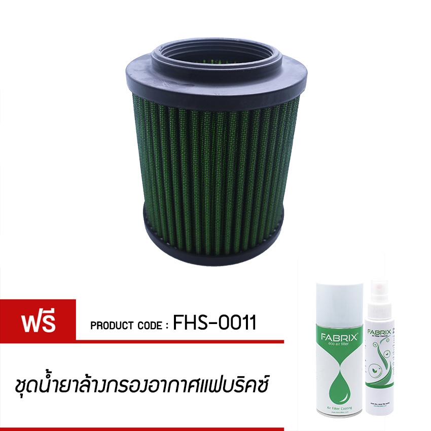 FABRIX Air filter For FHS-0011  BMW