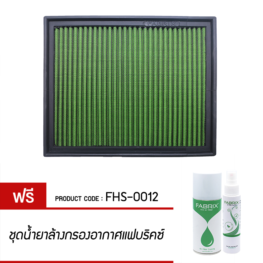 FABRIX Air filter For FHS-0012 Audi Seat
