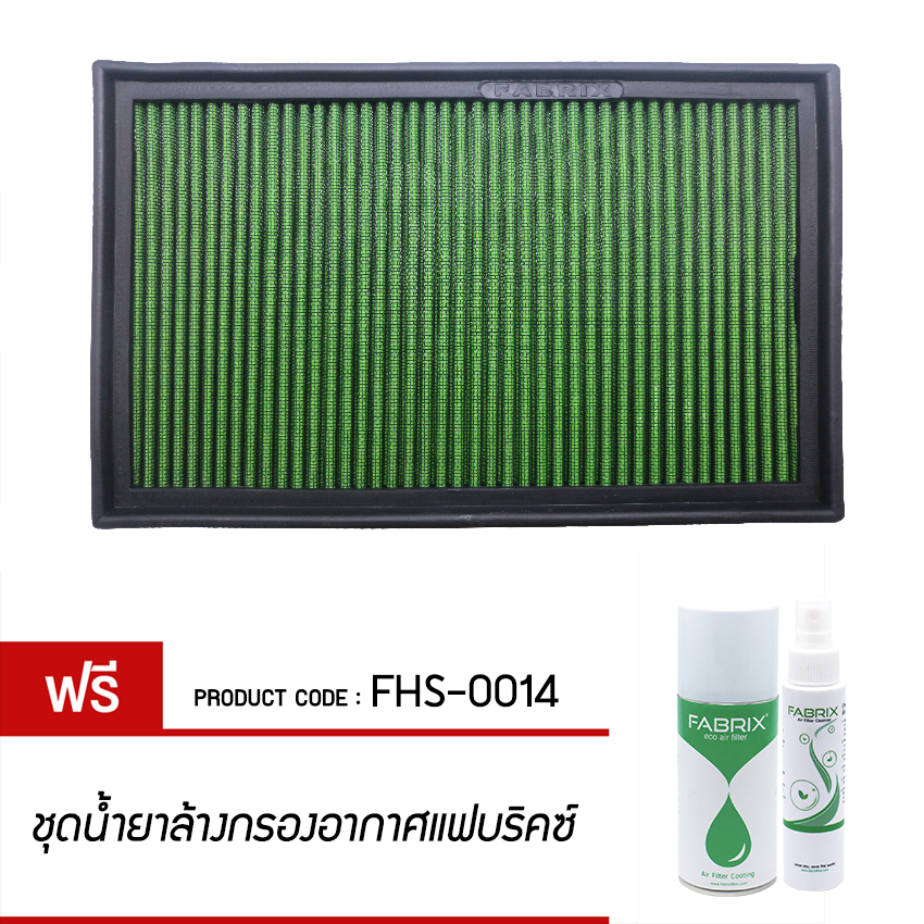 FABRIX Air filter For FHS-0014 BMW