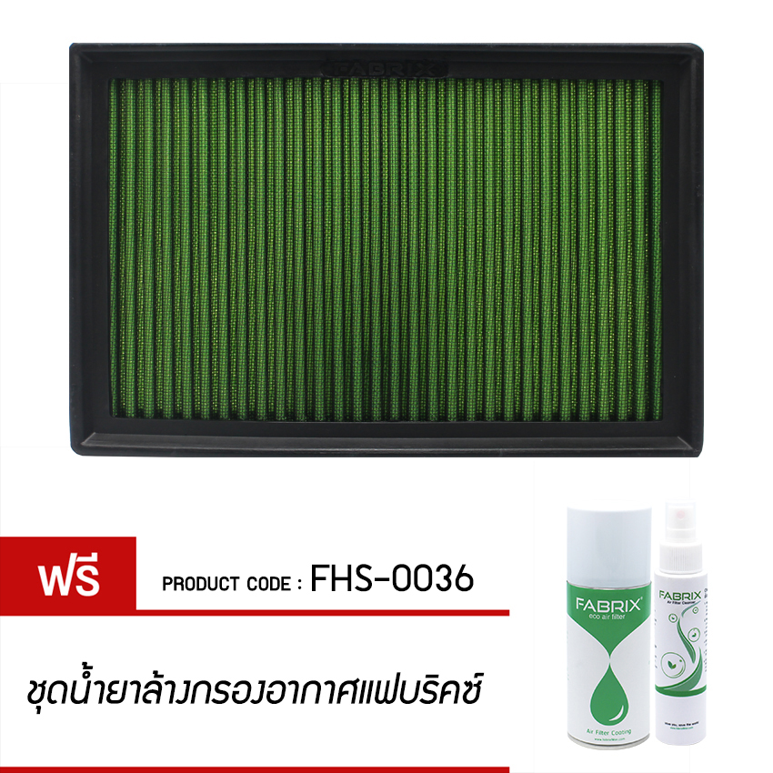 FABRIX Air filter For FHS-0036 Ford Volvo
