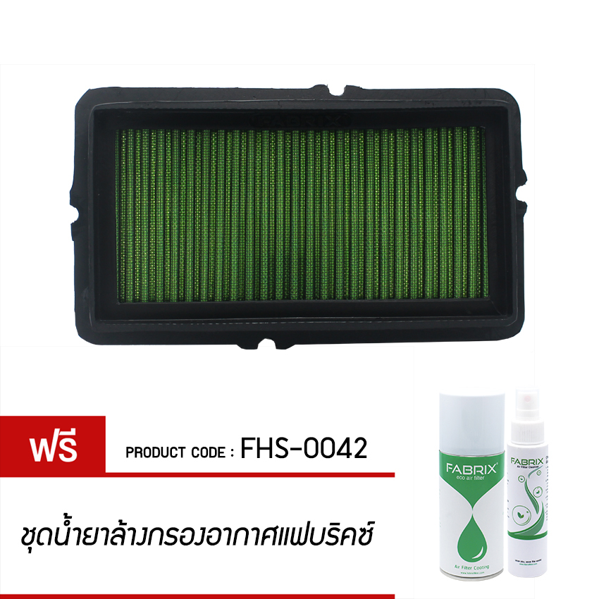 FABRIX Air filter For FHS-0042 Rover