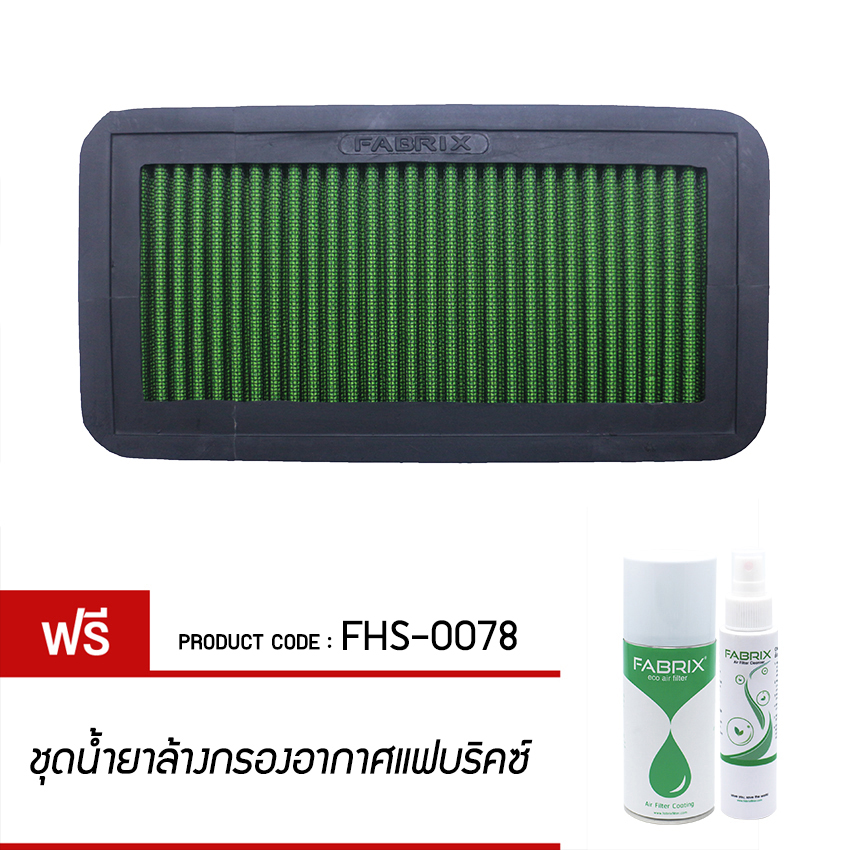 FABRIX Air filter For FHS-0078 Kia