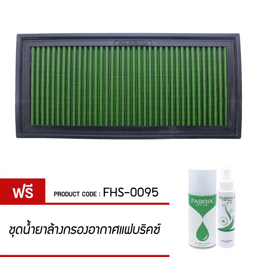 FABRIX Air filter For FHS-0095 MercedesBenz