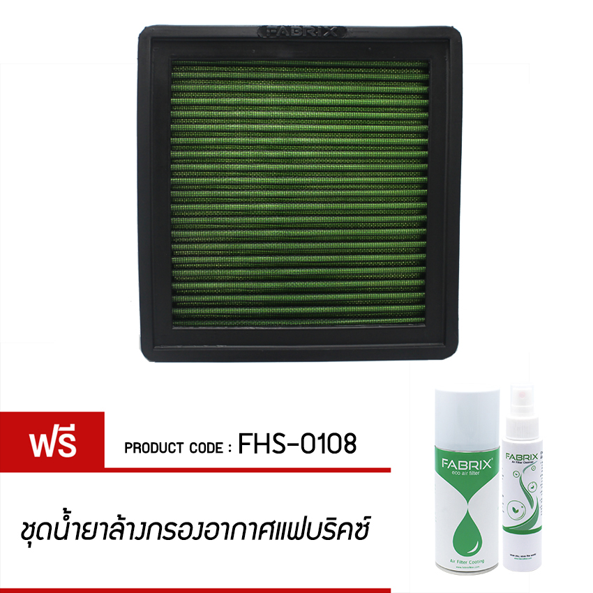 FABRIX Air filter For FHS-0108 Mitsubishi