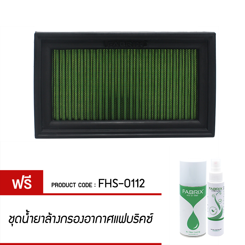 FABRIX Air filter For FHS-0112 Nissan