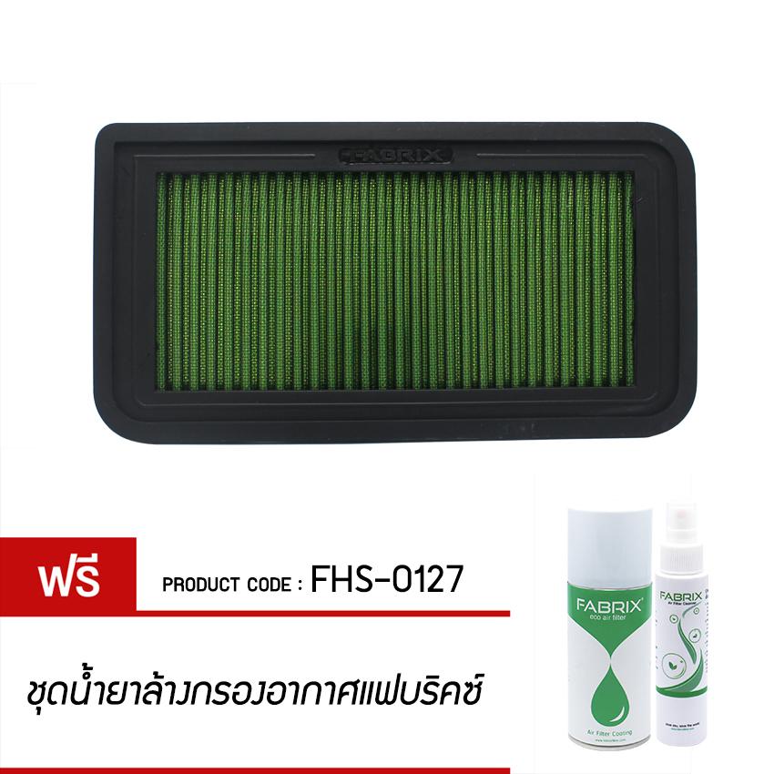 FABRIX Air filter For FHS-0127 Lotus Pontiac Scion Toyota