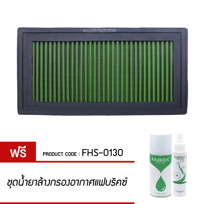 FABRIX Air filter For FHS-0130 Saab
