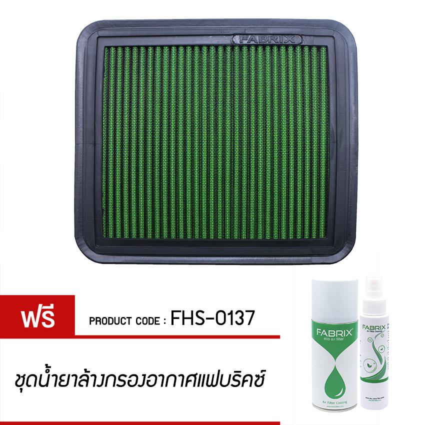 FABRIX Air filter For FHS-0137 Chevrolet Suzuki