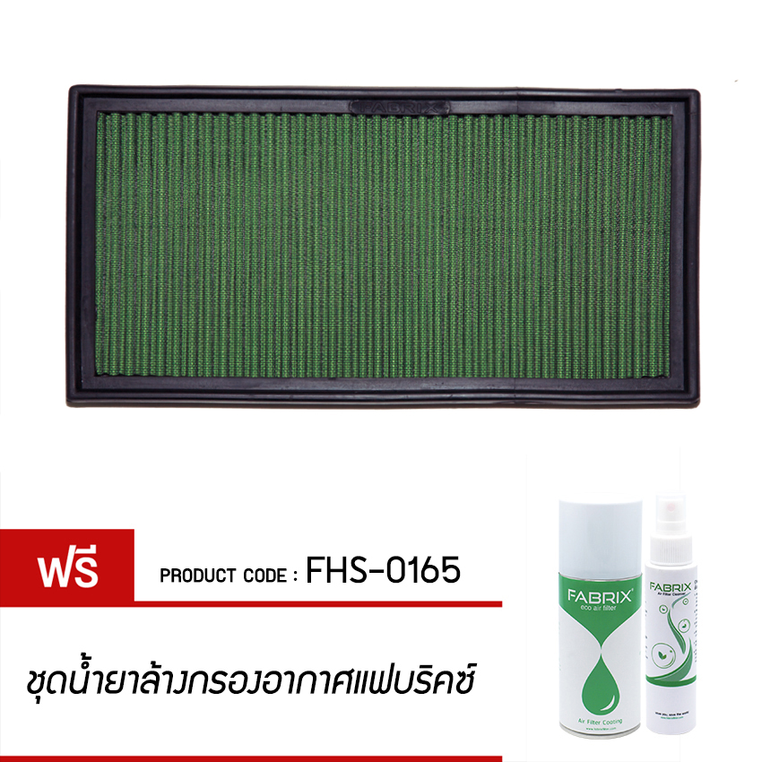 FABRIX Air filter For FHS-0165 Volvo