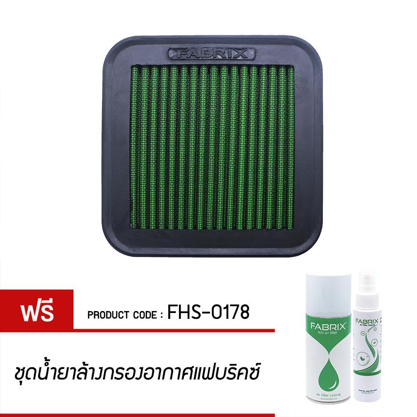 FABRIX Air filter For FHS-0178 Suzuki