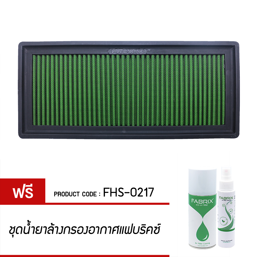 FABRIX Air filter For FHS-0217 Proton