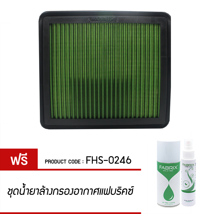 FABRIX Air filter For FHS-0246 Nissan