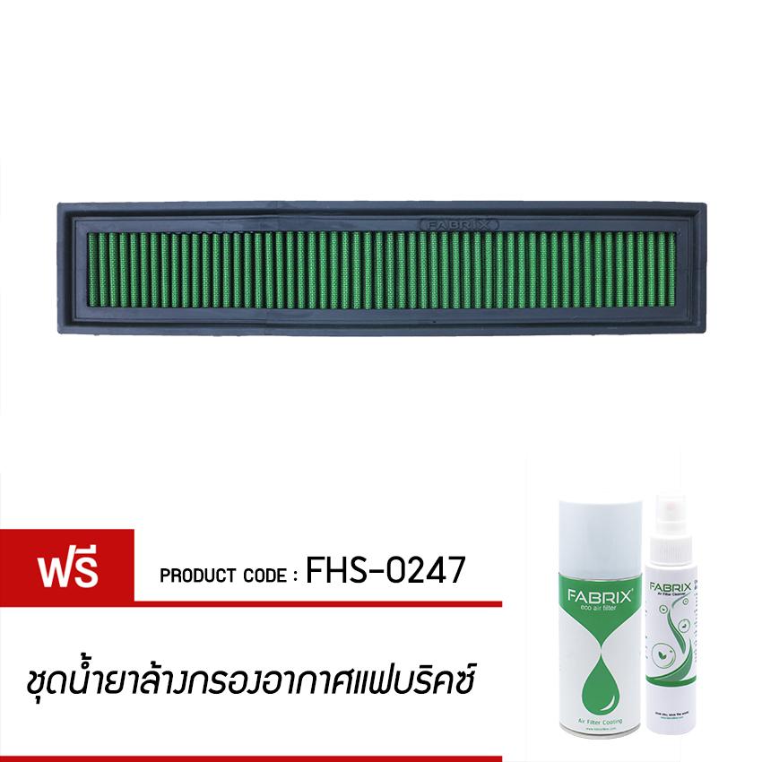 FABRIX Air filter For FHS-0247 MercedesBenz