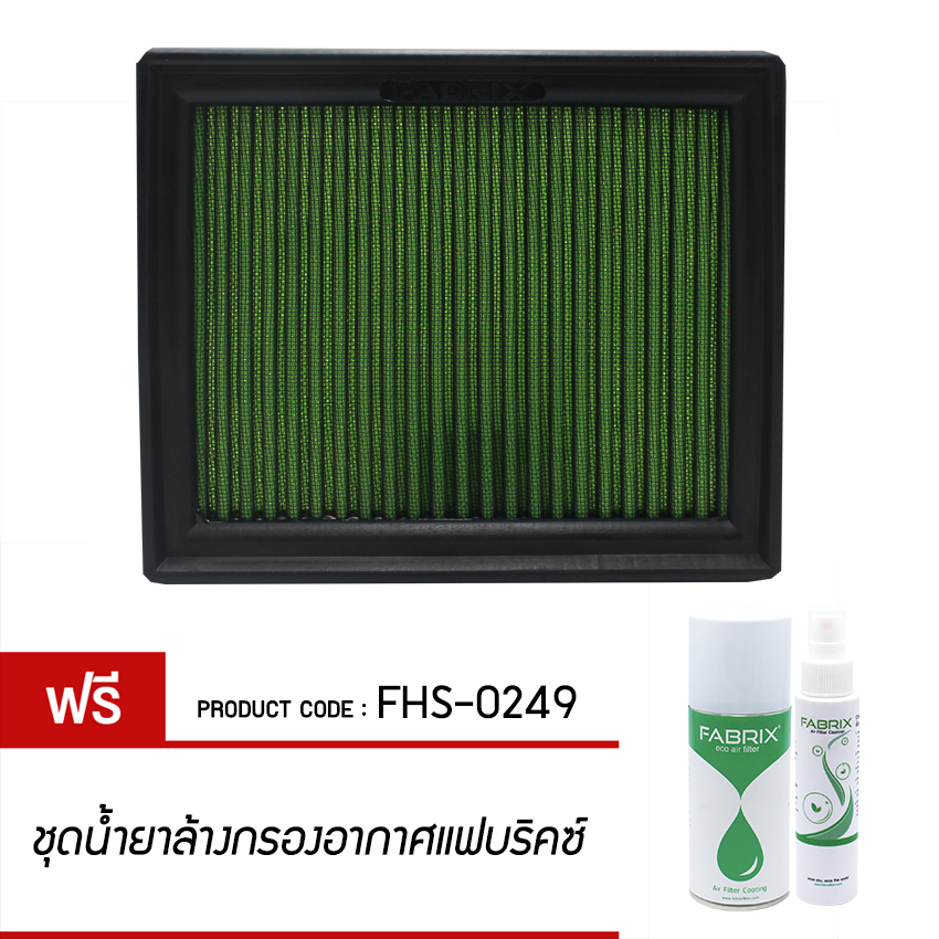 FABRIX Air filter For FHS-0249 Ssangyong