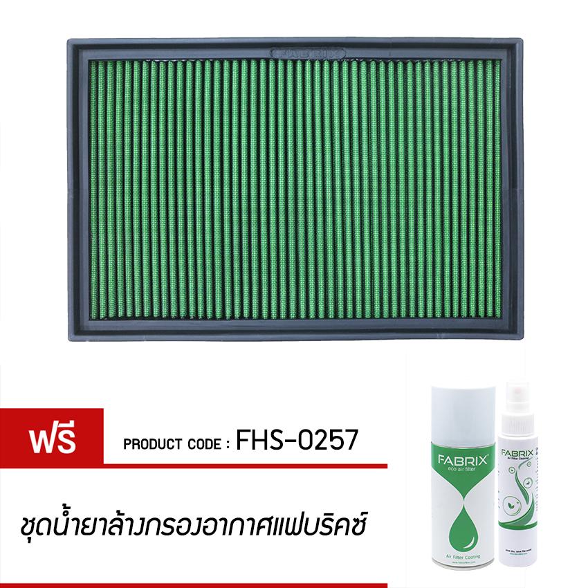 FABRIX Air filter For FHS-0257 Audi Skoda Volkswagen