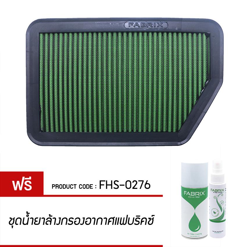 FABRIX Air filter For FHS-0276 Hyundai Kia