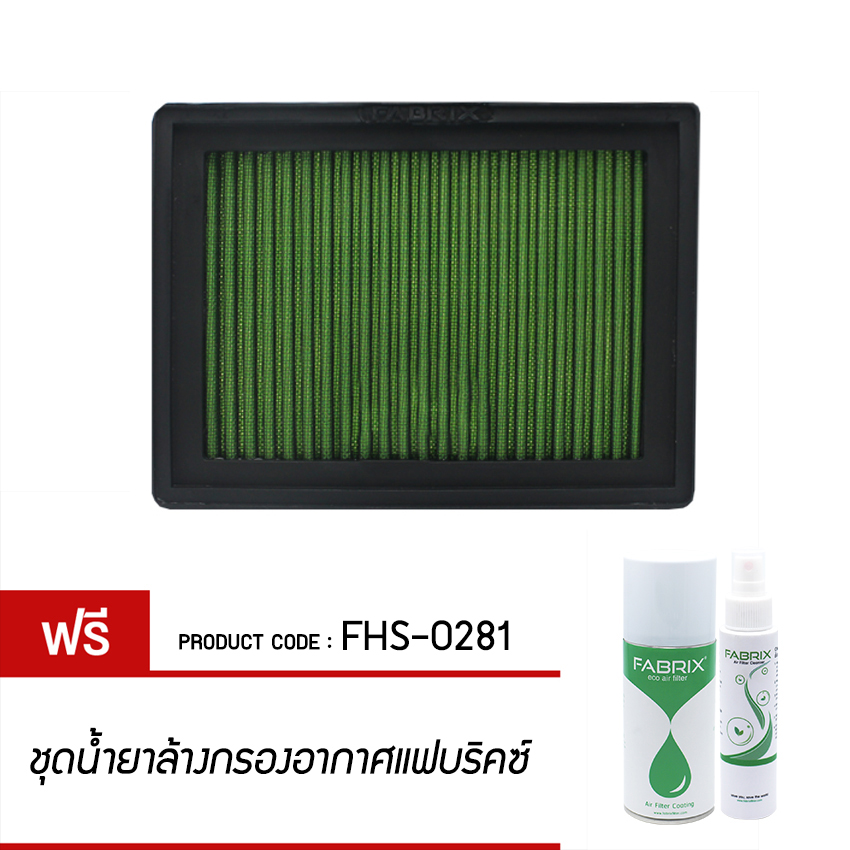 FABRIX Air filter For FHS-0281 Infiniti Nissan Renault