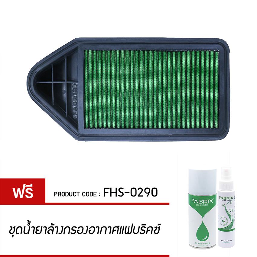 FABRIX Air filter For FHS-0290 Suzuki