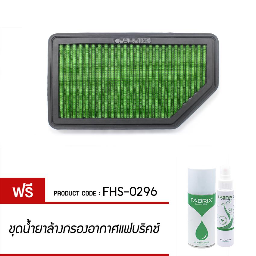 FABRIX Air filter For FHS-0296 Hyundai Kia