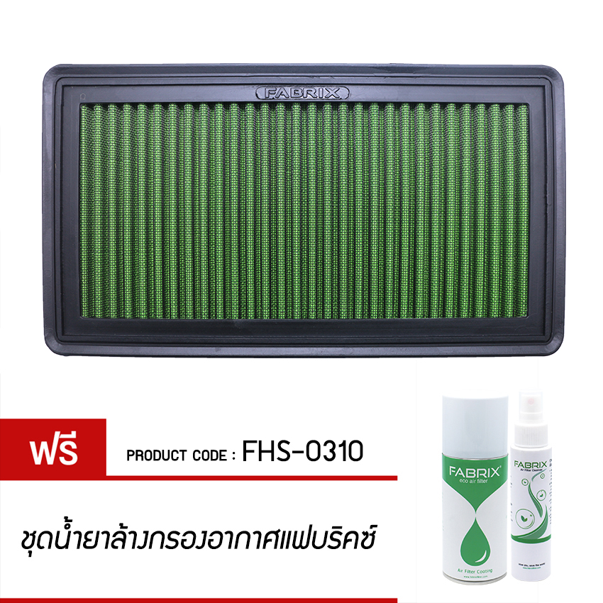 FABRIX Air filter For FHS-0310 Mazda