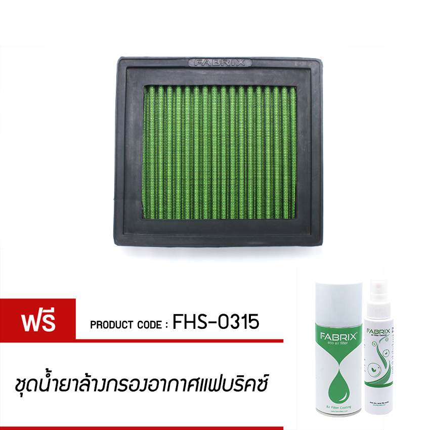 FABRIX Air filter For FHS-0315 Fiat Infiniti Nissan Suzuki