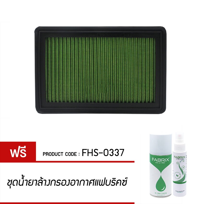 FABRIX Air filter For FHS-0337 Mazda