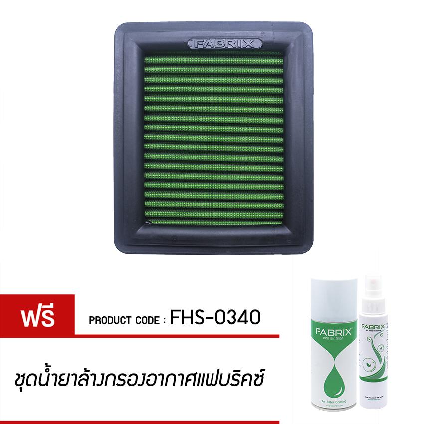 FABRIX Air filter For FHS-0340 Honda