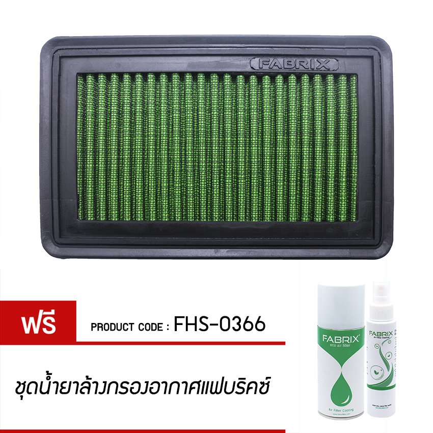 FABRIX Air filter For FHS-0366 Honda