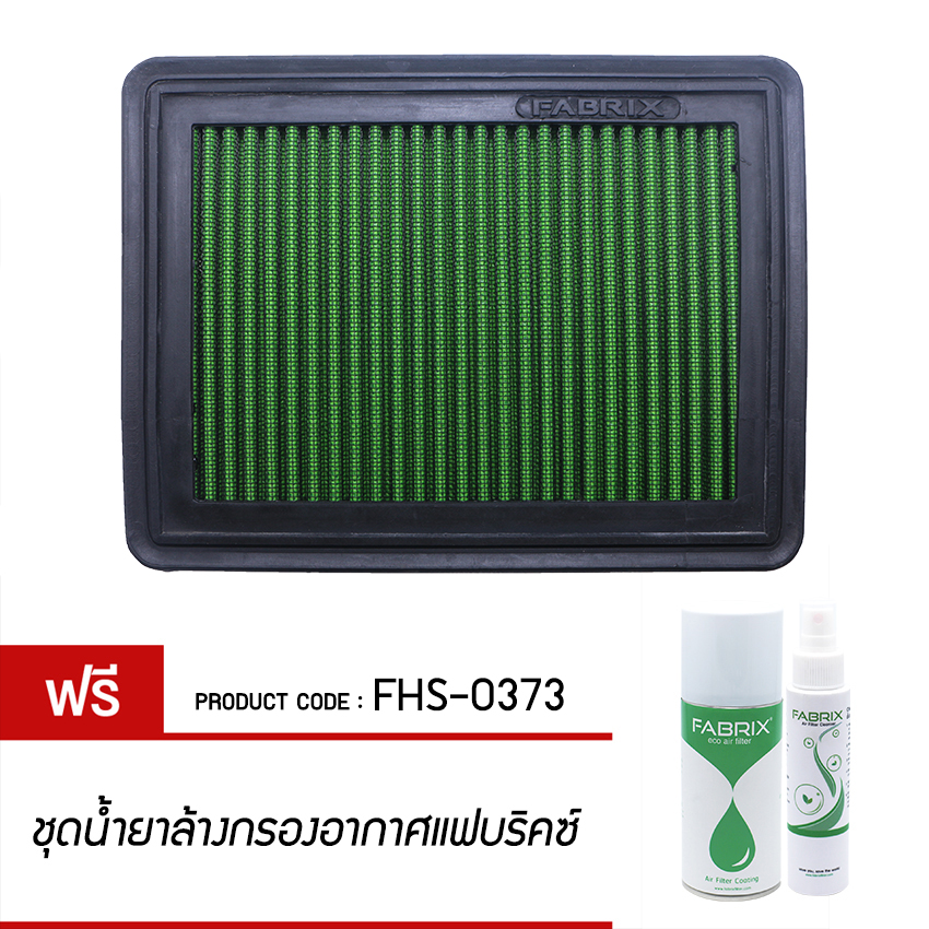 FABRIX Air filter For FHS-0373 Mazda