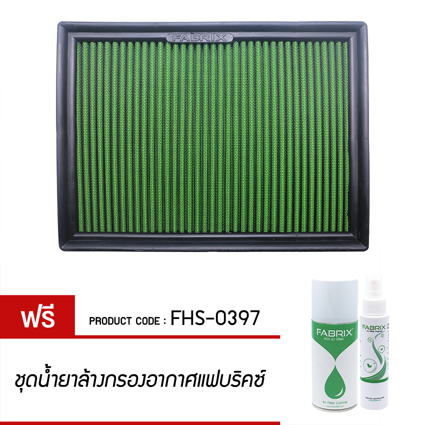 FABRIX Air filter For FHS-0397 MG