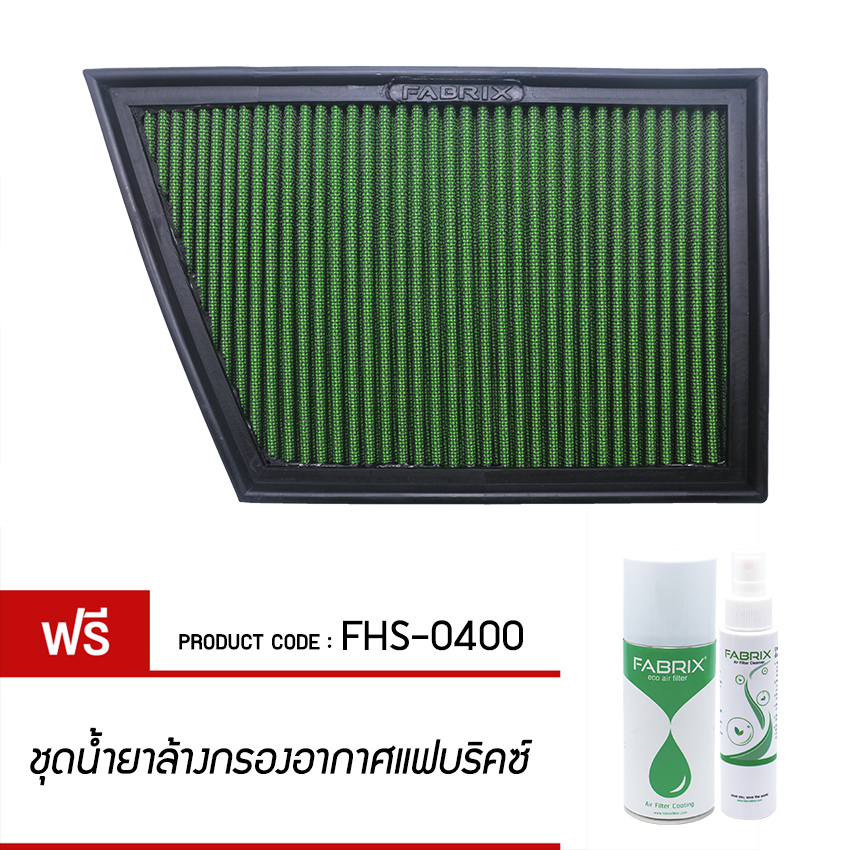 FABRIX Air filter For FHS-0400 Land Rover