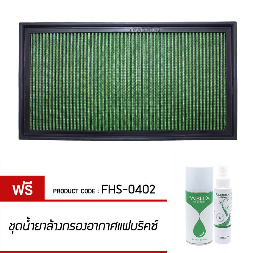 FABRIX Air filter For FHS-0402 MercedesBenz
