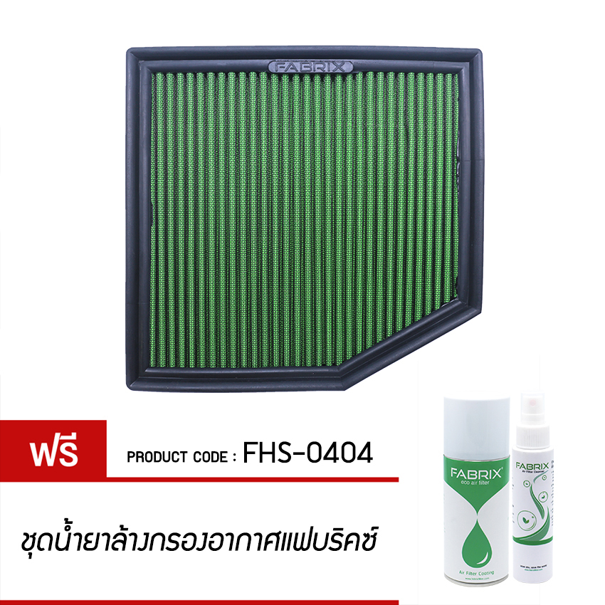 FABRIX Air filter For FHS-0404 Toyota Lexus