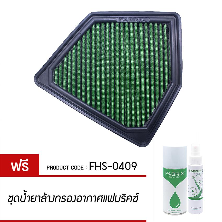 FABRIX Air filter For FHS-0409 Honda