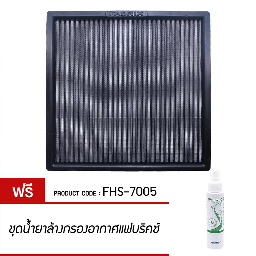 FABRIX กรองอากาศแอร์ ล้างได้For FHS-7005 Mitsubishi