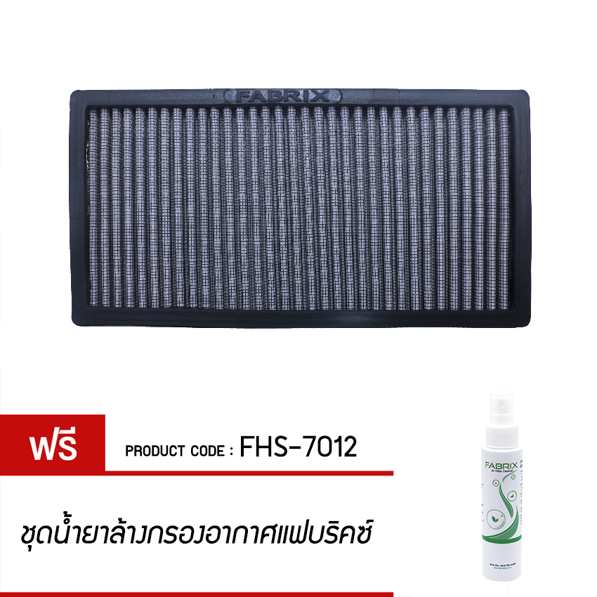 FABRIX กรองอากาศแอร์ ล้างได้For FHS-7012 Ssangyong