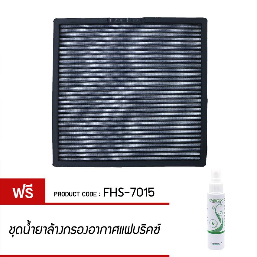 FABRIX กรองอากาศแอร์ ล้างได้For FHS-7015 Mitsubishi