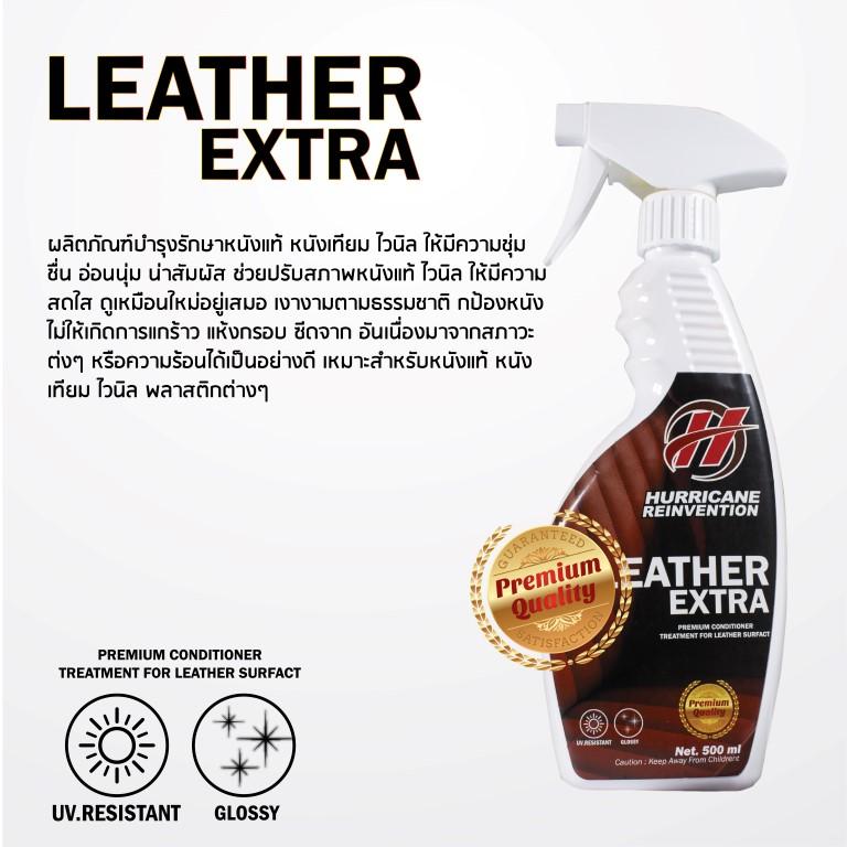 Hurricane Car Care Leather Extra (Foggy spray) น้ำยาเคลือบเบาะหนัง