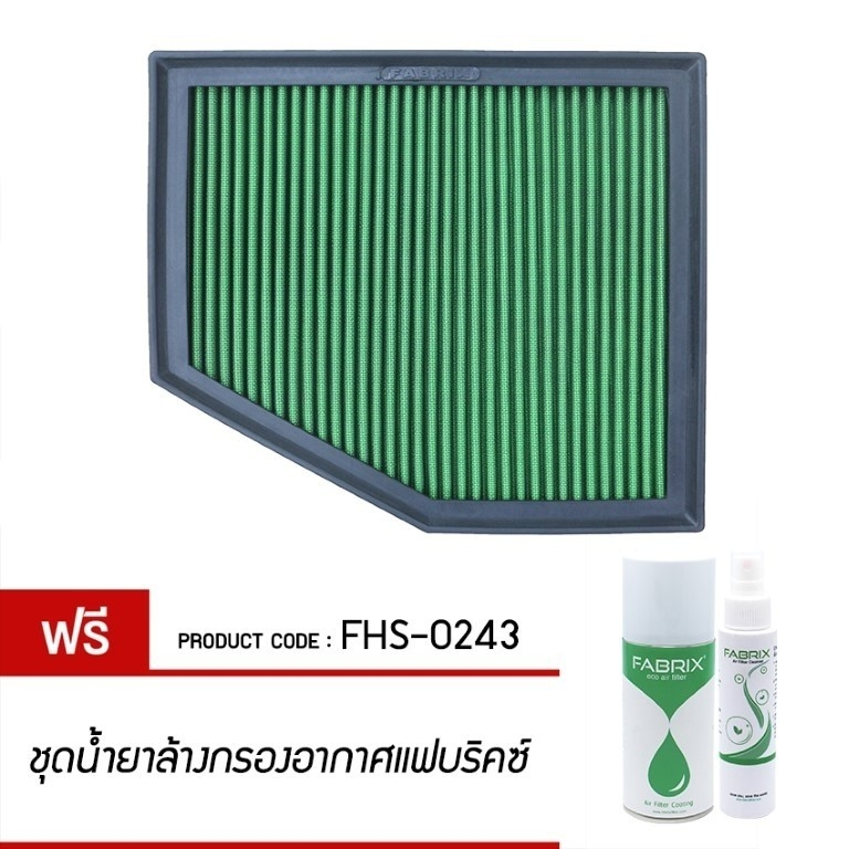 FABRIX Air filter For FHS-0243 BMW